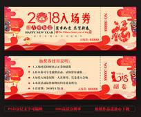 2018新年年会活动入场券