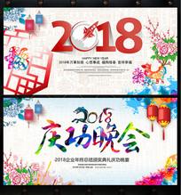 2018元旦新年年会舞台背景