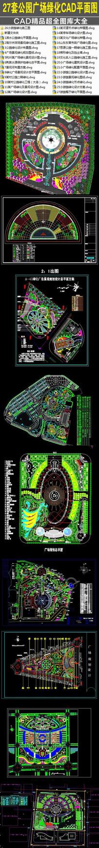 27套公园广场绿化CAD图 dwg