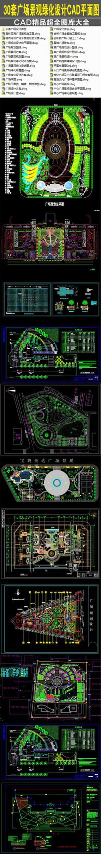 30套广场景观绿化CAD