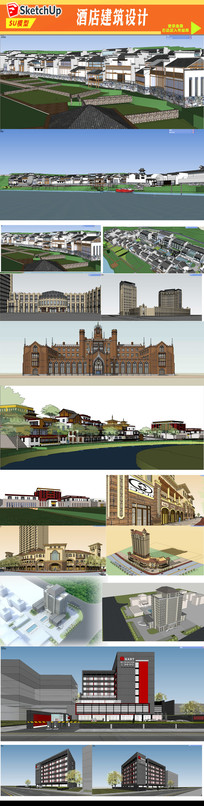 3D酒店建筑设计