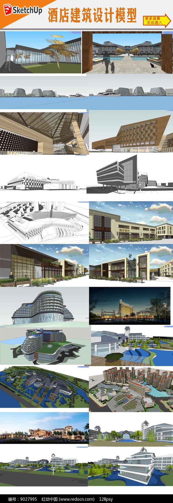 3d酒店建筑设计模型