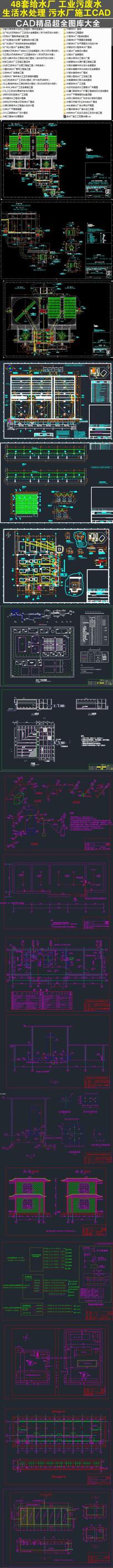 48套水处理建筑施工CAD图库