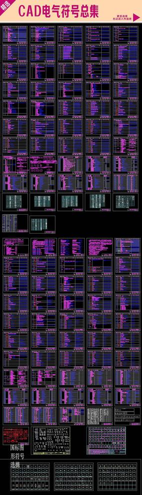 CAD电气符号总集