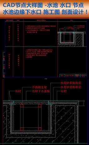 CAD节点大样图水池边缘施工