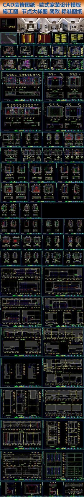 CAD欧式家装施工图效果图