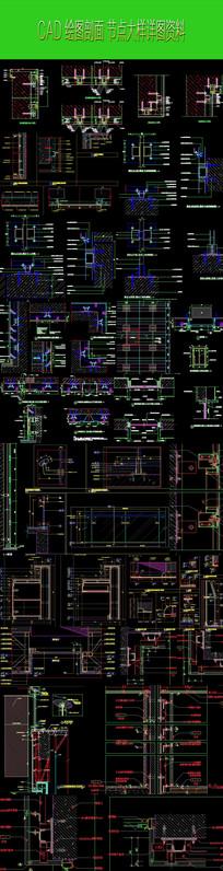 CAD剖面节点大样资料