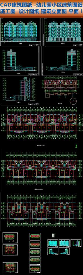 CAD幼儿园建筑节点大样图