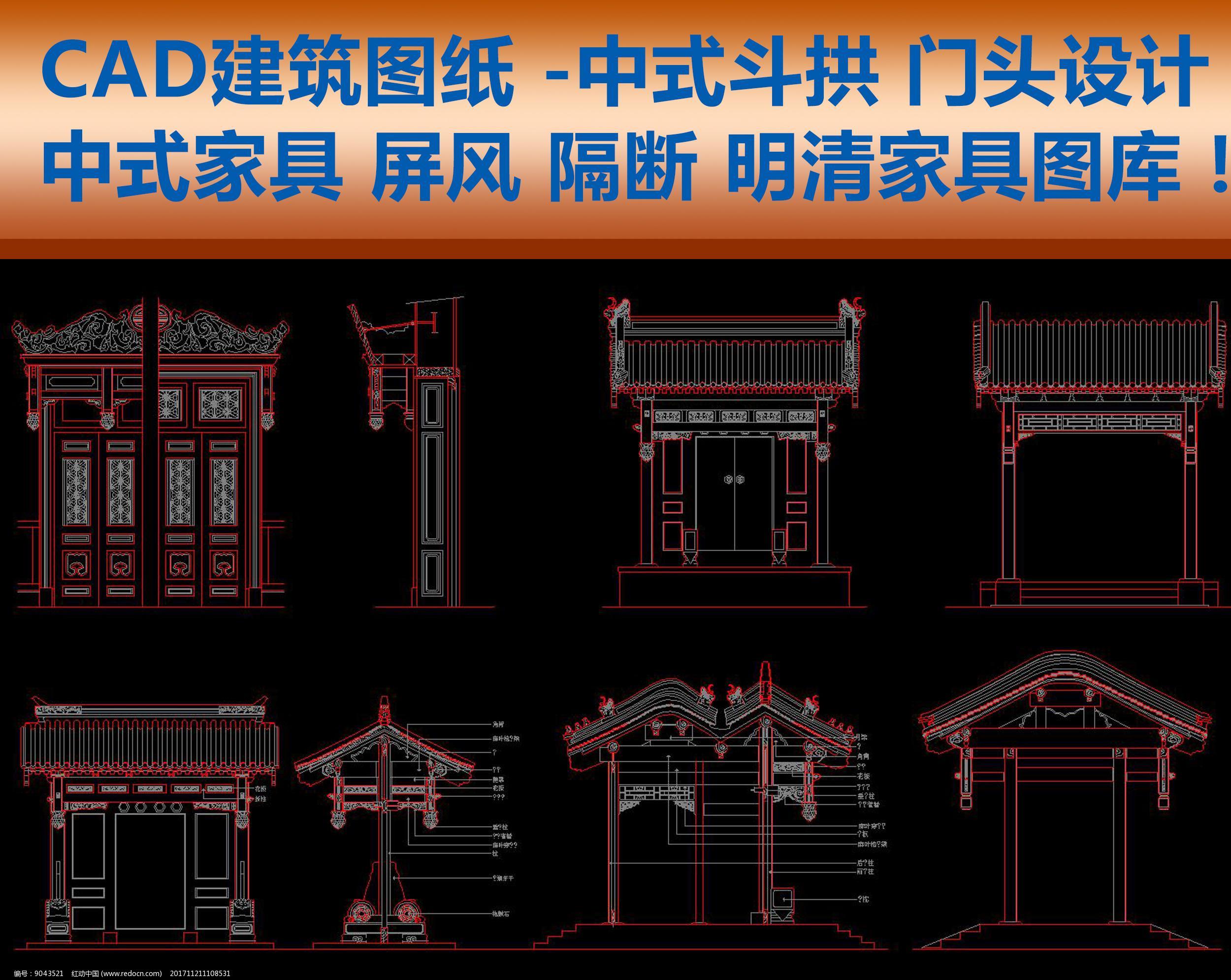 CAD中式建筑斗拱明清家具 图片