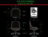 办公椅CAD图纸