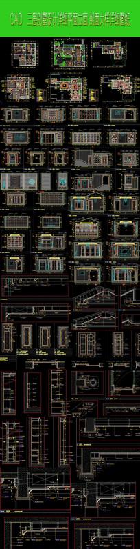 别墅设计深化图纸