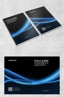 炫彩科技画册封面