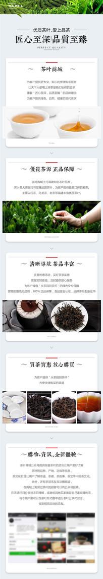 茶叶活动详情页