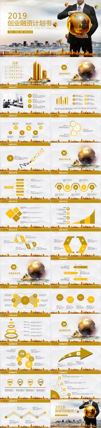 创业融资计划书营销策划PPT