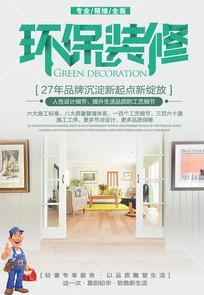 创意时尚绿色环保装修海报