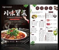 川味冒菜菜单设计