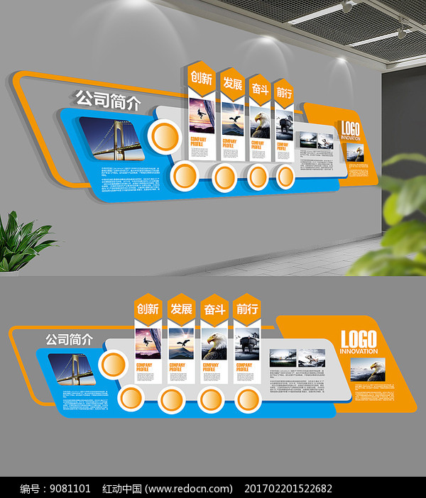 大气现代企业文化墙展板图片