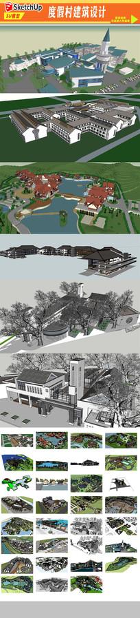 度假村建筑设计