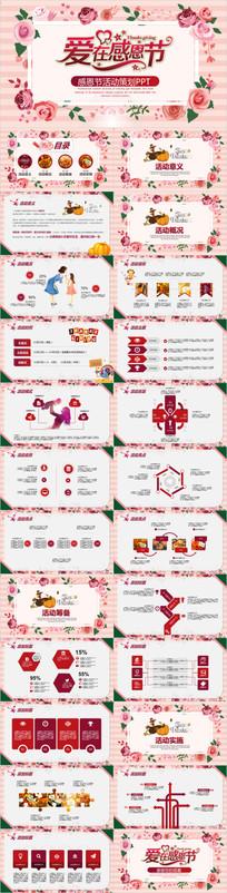 感恩节活动策划PPT模板