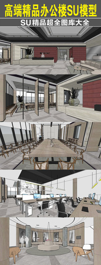 高端办公大楼SU模型