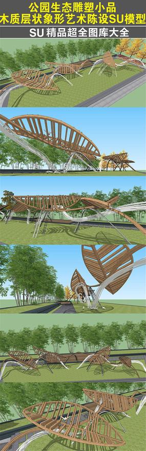 公园生态特色构筑物SU模型
