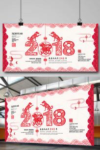 狗年剪纸海报设计