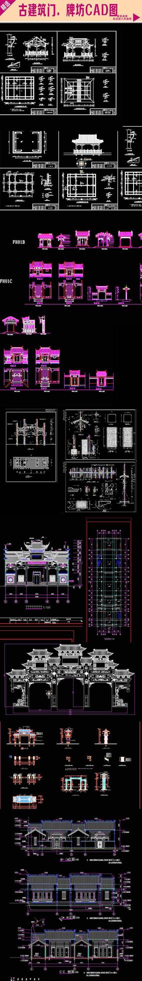 古建筑门CAD图