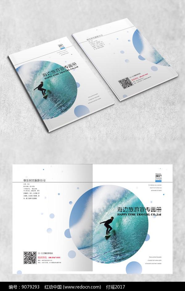 海边旅游宣传画册封面图片