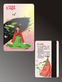 韩式女装韩服餐饮烤肉贵宾卡