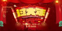 红色时尚新年海报设计