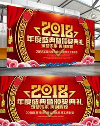 红色喜庆年度盛典颁奖典礼展板