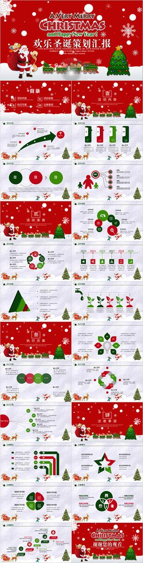 欢乐圣诞节营销活动策划PPT