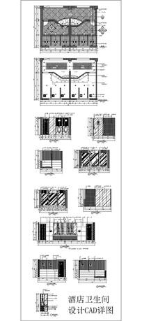 酒店卫生间设计CAD详图