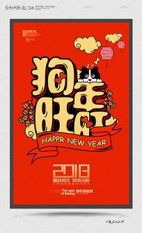 卡通2018狗年元旦迎春海报