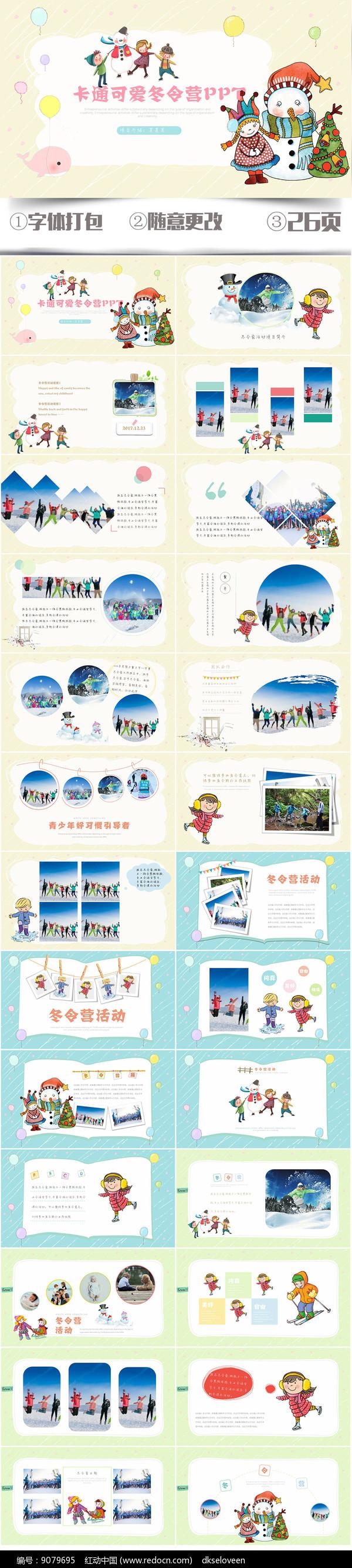 卡通冬令营校园活动招生PPT图片