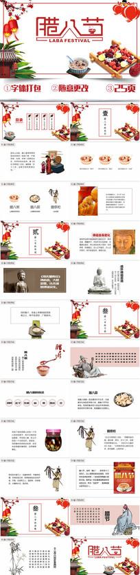腊八节习俗中国风ppt模板