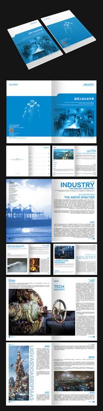 蓝色工业画册