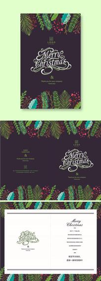绿色小清新圣诞节贺卡 PSD