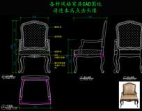 美式雕花餐椅书椅CAD图纸