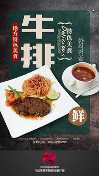 美食牛排海报设计
