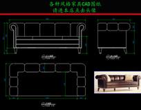 美式沙发CAD图纸