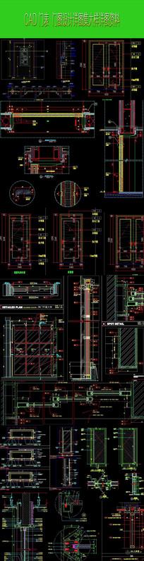门CAD施工图图块
