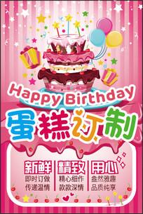 欧式订制生日蛋糕店矢量海报