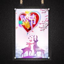 情人节碰上春节主题海报