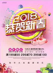 清新粉色恭贺新春海报
