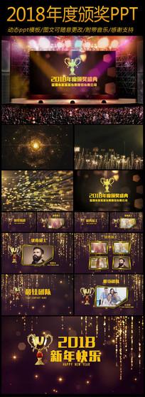 企业年度颁奖盛典ppt模板