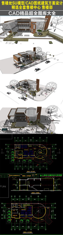 全套售楼中心su模型和CAD