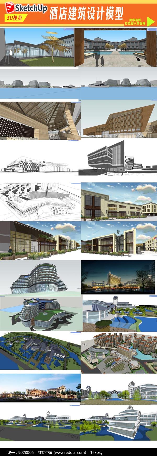 商务酒店建筑设计 图片