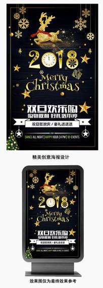 圣诞节元旦双旦新年底促销海报