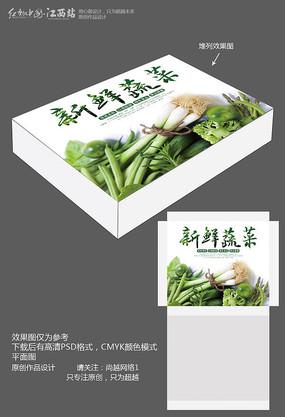蔬菜包装盒设计